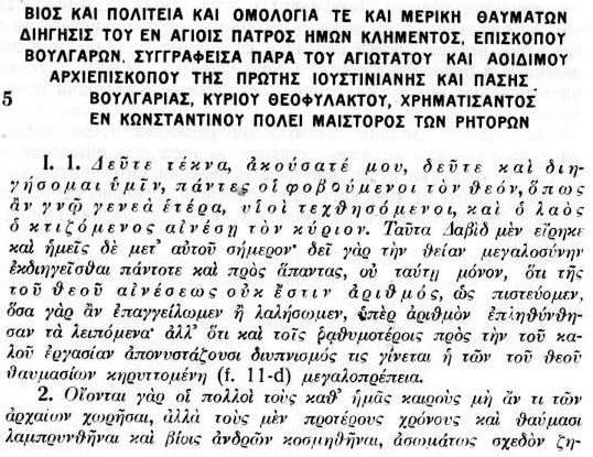 teofilaktkliment1 Indisputable Evidence of FYROM's Slavs being originally Bulgarians