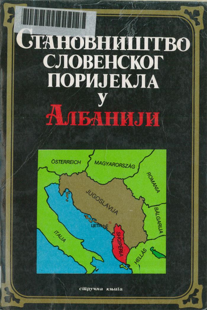 Aleksandar Loma Sloveni I Albanci Do Xii Veka U Svetlu Toponomastike